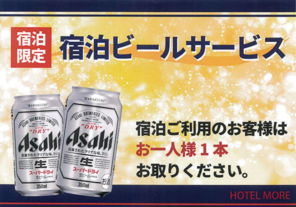 宿泊ビールサービス